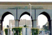 جامعة الازهر